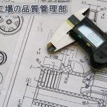 工場の品質管理は設計図と精密機械の測定器を使う仕事、転職体験談