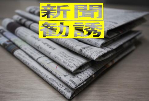 新聞の勧誘