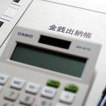 簿記が生かせる会計事務所の仕事内容:確定申告時期は大変です