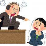 上司がきつい、社長が不機嫌な理由。上司も社長も叱られて苦しい