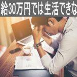 月給30万円では生活できない。共働きしても保険料や税金が払えない