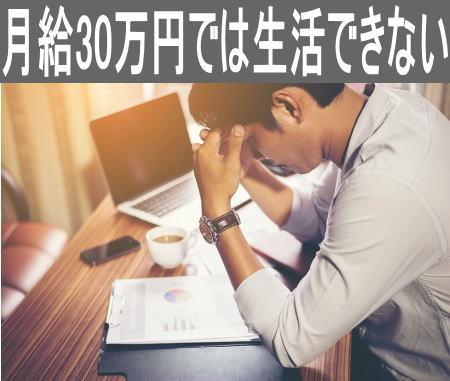 月給30万円では生活できない