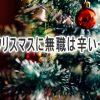 クリスマスの12月に無職は辛い、バイトもボーナスがなくて悲しい