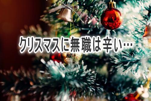 クリスマスに無職